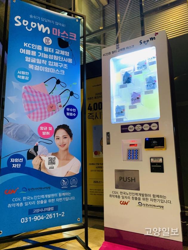 SOOM 마스크 자판기